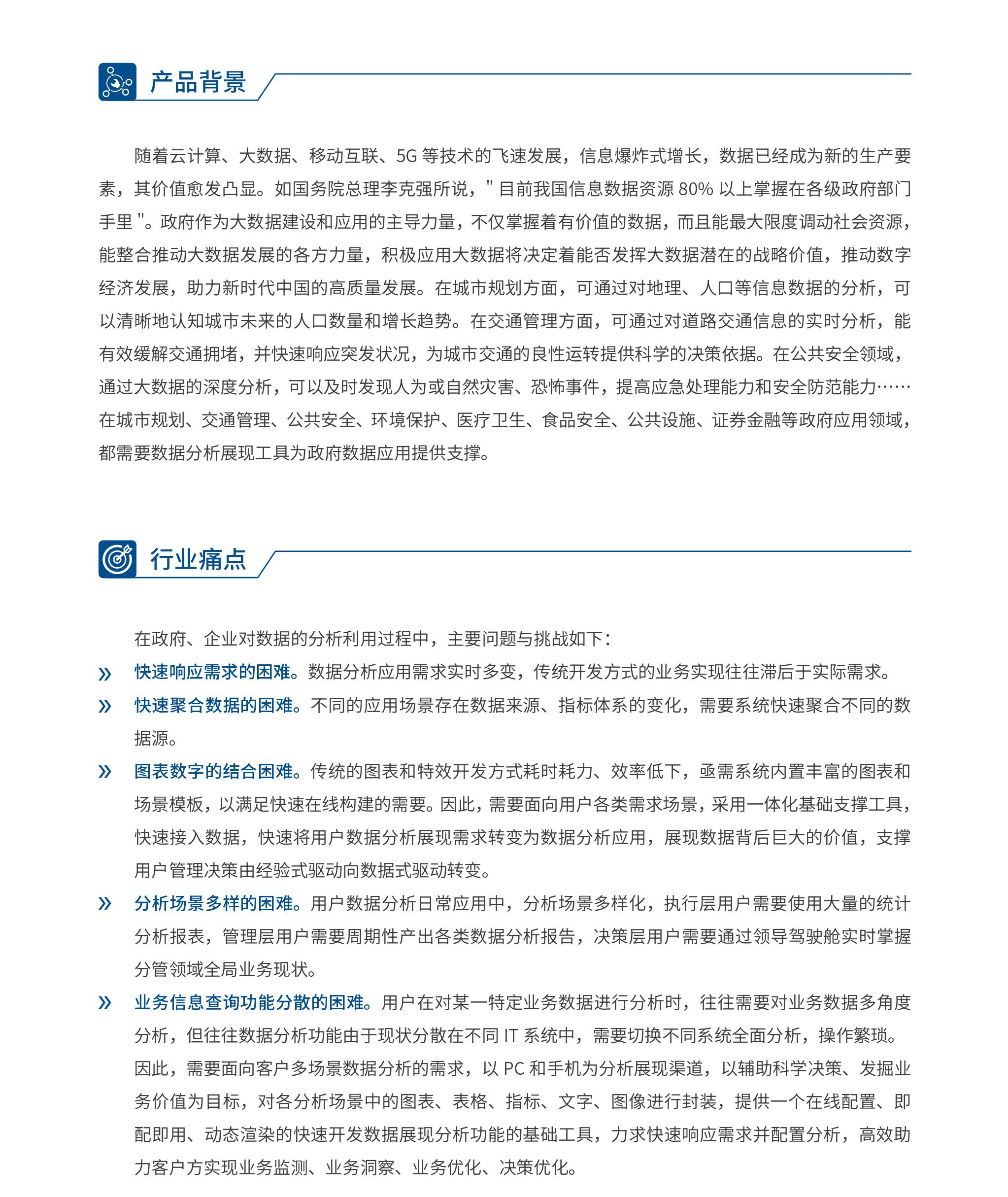 飞瞰智能BI平台-1.jpg
